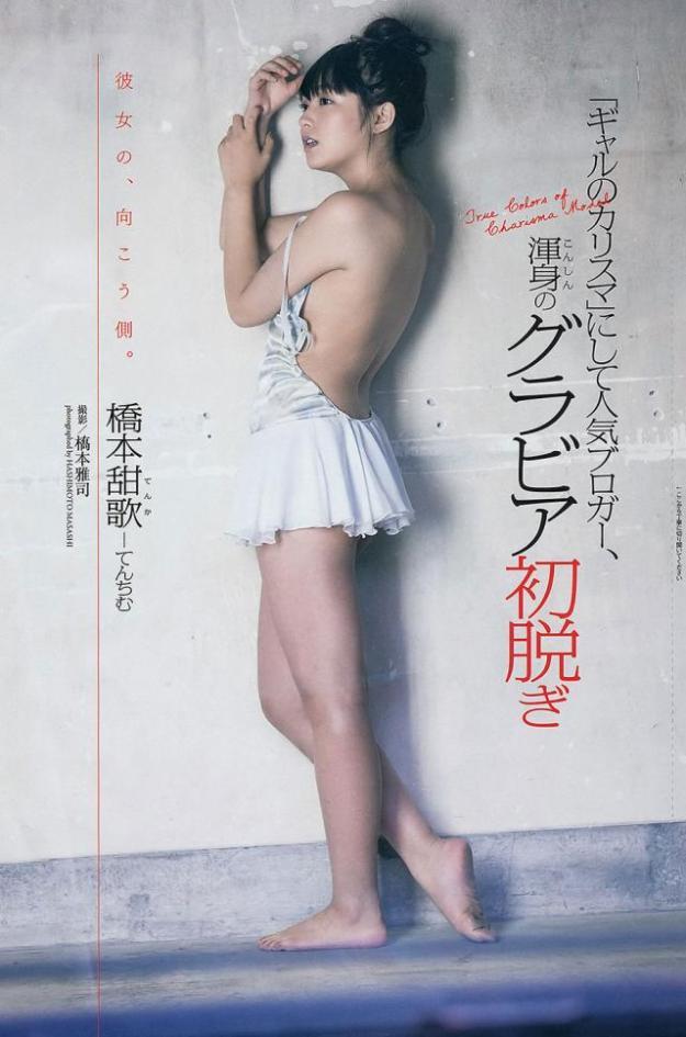 橋本甜歌(てんちむ)過激全裸ヘアヌード繭と淫乱レズセックス濡れ場エロお宝画像