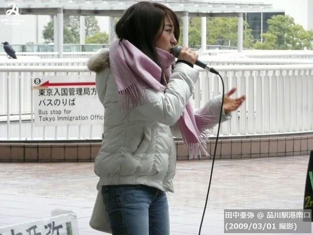 田中亜弥アナ前代未聞現役フリーアナが実名のまま無修正AV出演