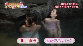 春香クリスティーン入浴中おまんこがチラリマンチラ放送事故エロお宝画像haruka5