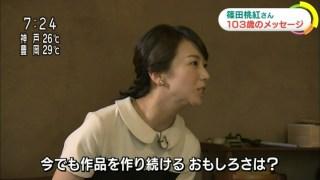和久田麻由子アナ太ももチラリエロお宝画像8