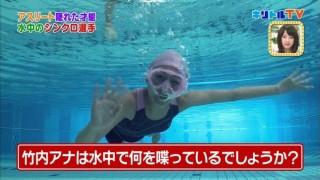 竹内由恵アナ・水着エロお宝画像yoshie-takeuchi12