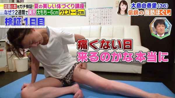大島由香里アナマンチラ放送事故エロお宝画像