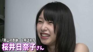 桜井日奈子エロお宝画像1
