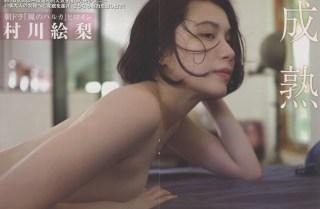 村川絵梨ヌード入浴エロお宝画像