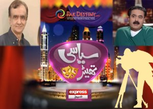 Geo's-Aftab-Iqbal-produces-'Siasi-Theatre'-secretively-and-sells-it-to-Express-TV