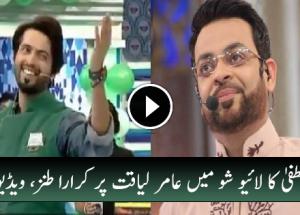 Fahad Mustafa making fun of Amir Liaquat