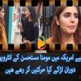 momina mustehsan interview