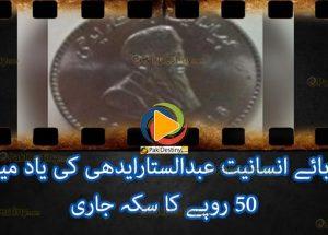 edhi 50 rupee coin