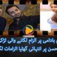 waseem badami and iqrar ul hassan scandal,minhal aly