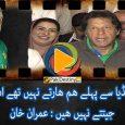 imran khan,najam sethi,pcb