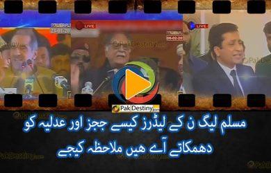 pmln leaders against judges