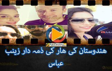 zainab abbas selfie