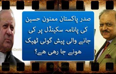 mamnoon hussain prediction