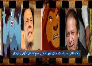PAKISTAN-POLITICIANS-AND-THIER-LOOKALIKES-DISNEY