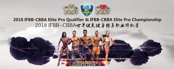 elite pro china 2018 kulturystyka stream online