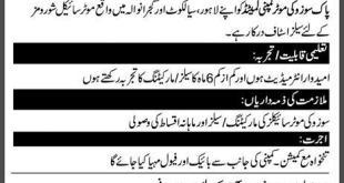 Pak Suzuki Motors Company Jobs 2016 Sale Staff Lahore, Sialkot, Gujranwala
