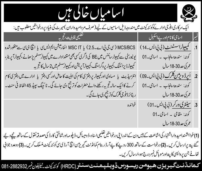 Pakistan Army ISI Intelligence Agency Jobs 2018 ISPR Clerk