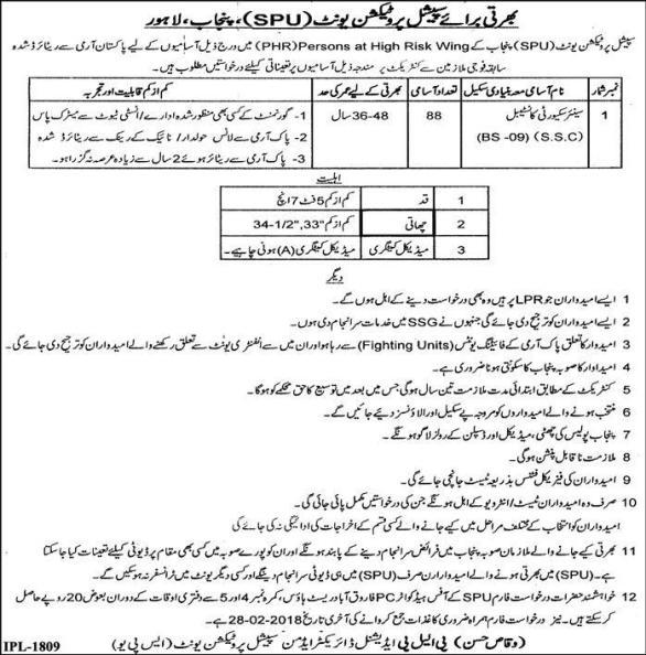 SPU Punjab Police Senior Security Constable Jobs 2018 Application Form Last Date