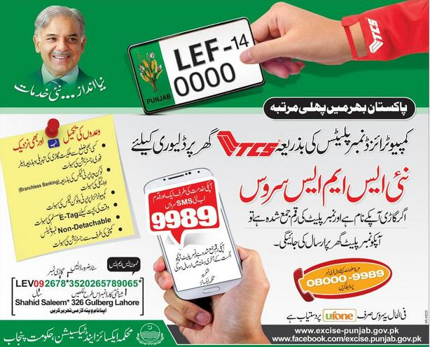 SMS on 9989 for Computerized Number Plates Delivery Information