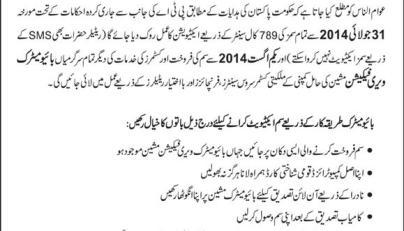 PTA New SIM Activation Method 2012 – Paki Mag