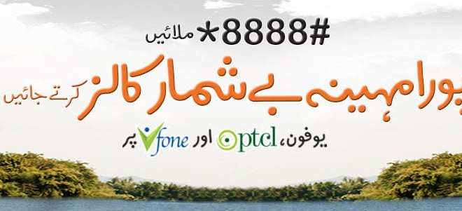 Ufone Pakistan Offer 2017 Monthly 2017