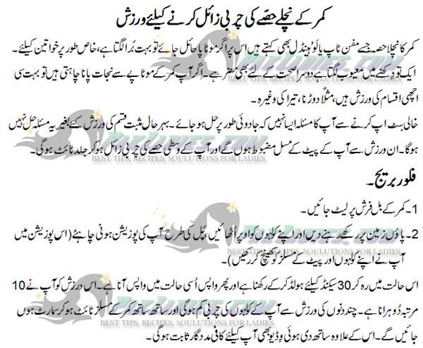 hips weight loss exercises in urdu