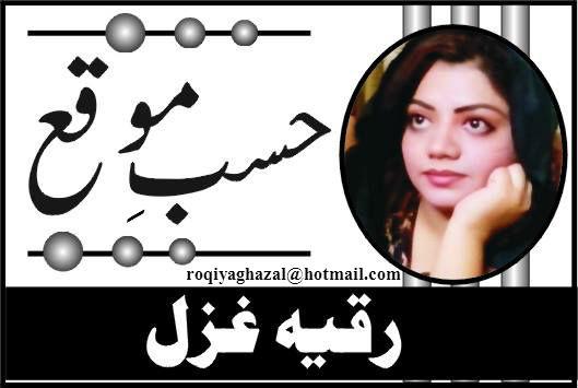 roqiya-ghazal