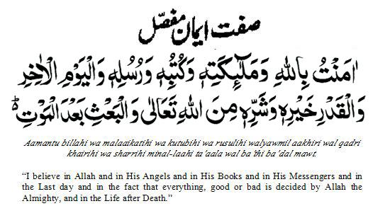 iman e muffasil amp mujmal islamic books library