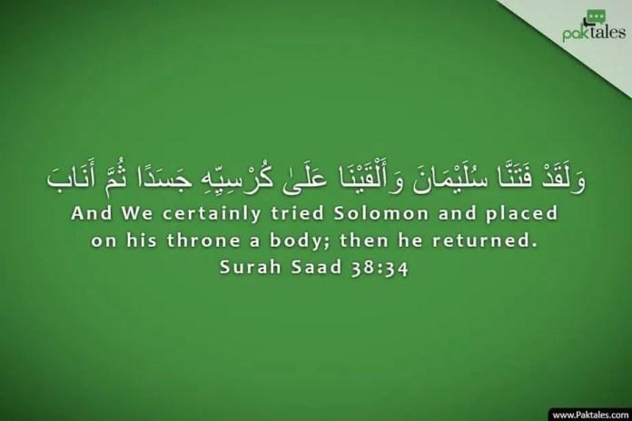 Dajjal in Quran