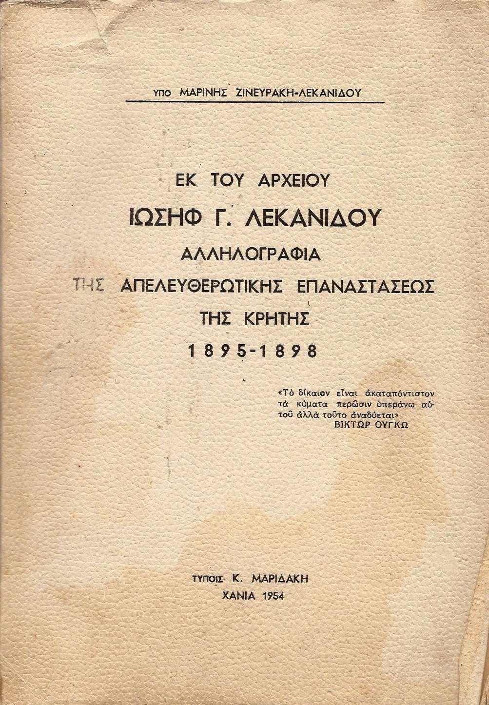 Εκ Του Αρχείου Ιωσήφ Γ. Λεκανίδου