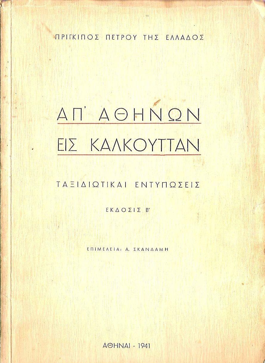 Απ Αθηνών Εις Καλκούτταν