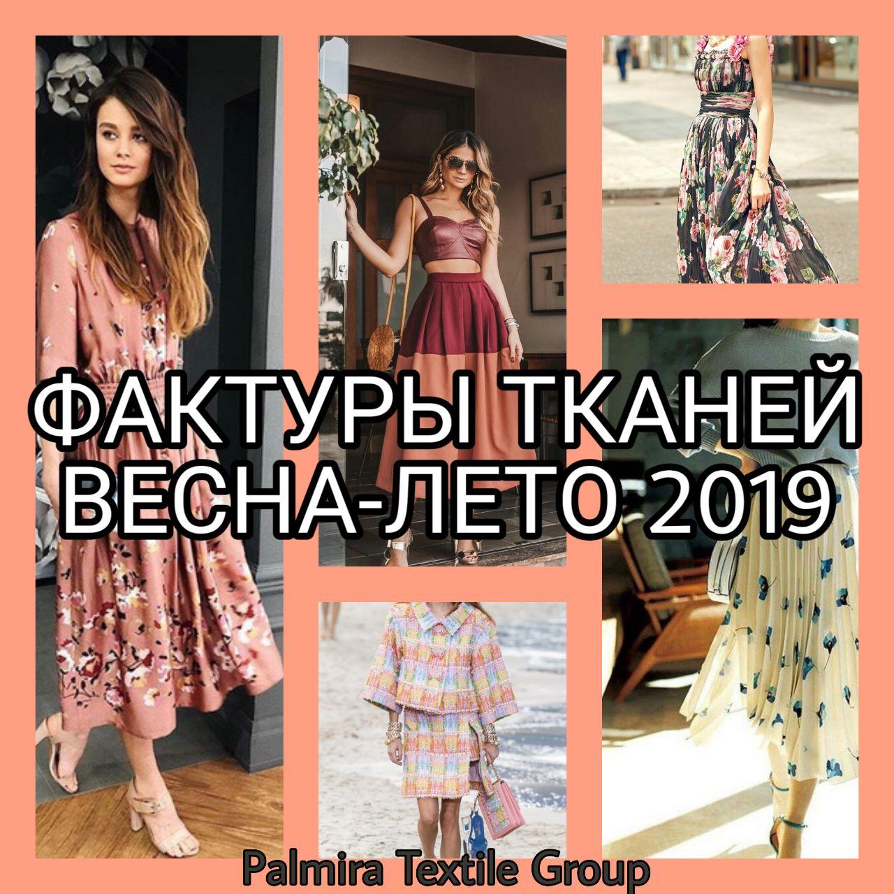 ткани купить оптом, купить ткань одесса, модные ткани купить, купить ткань недорого украина