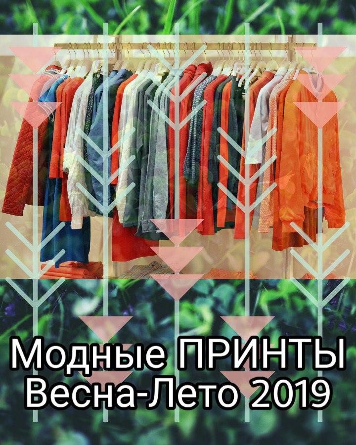Модные принты весна лето купить ткани оптом Украина