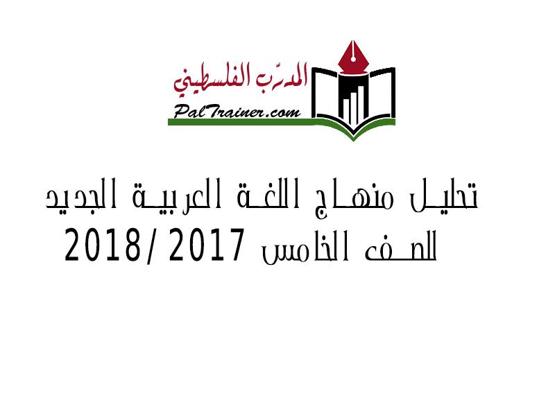 منهاج اللغة العربية الجديد للصف الخامس