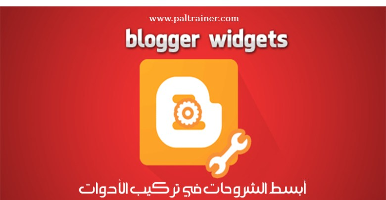 Photo of تركيب أدوات المدونة Blogger شرح بسيط بالفيديو