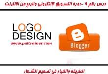 Photo of تصميم شعار مجاني بسرعة وسهولة شرح بالفيديو