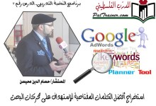 Photo of استخراج أفضل الكلمات المفتاحية على محركات البحث