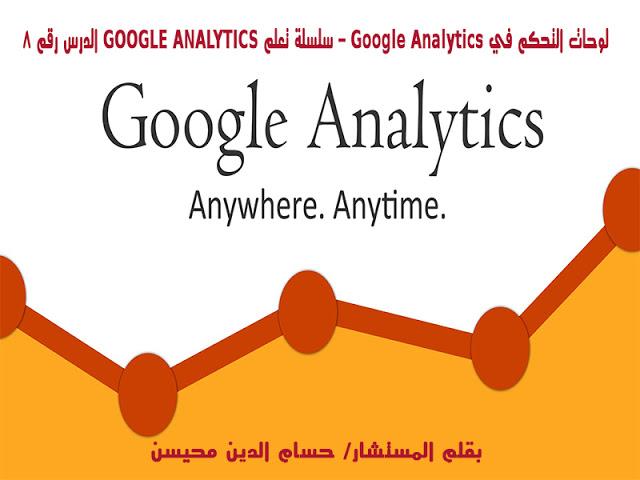 لوحات التحكم في Google Analytics