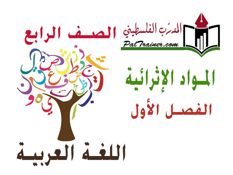 مادة إثرائية في اللغة العربيةللصف الرابع الفصل الأول