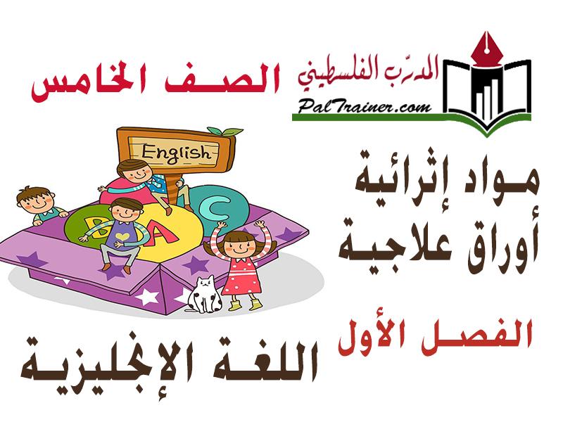 جميع المواد الإثرائية لمادة اللغة الإنجليزية للصف الخامس الفصل الأول