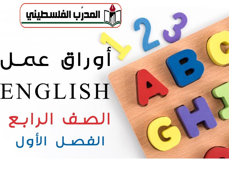 أوراق عمل لغة اجليزية للصف الرابع الفصل الأول