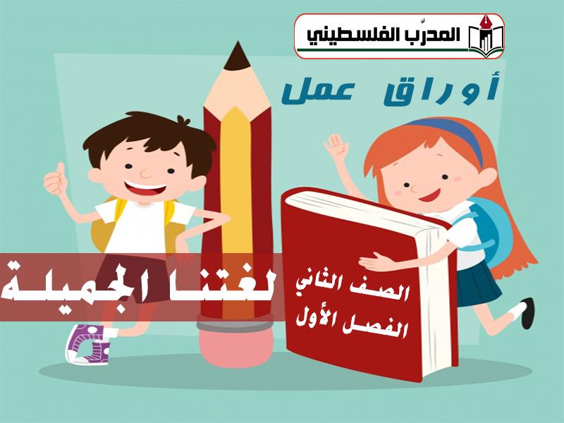 جميع أوراق العمل للصف الثاني للفصل الأول في مادة اللغة العربية
