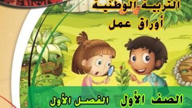 Photo of جميع أوراق العمل لمادة التربية الوطنية للصف الأول الفصل الأول