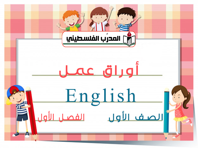 أوراق عمل للغة الإنجليزية الفصل الأول الصف الأول