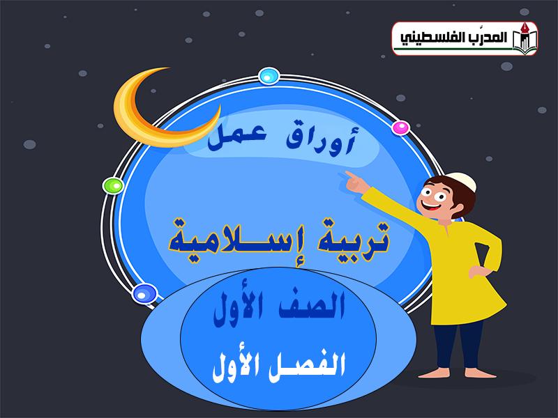 جميع أوراق العمل لمادة التربية الاسلامية للصف الأول الفصل الأول