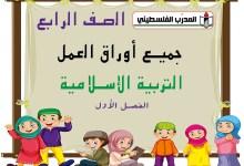 Photo of جميع أولااق العمل الصف الرابع-لمادة التربية الإسلامية-الفصل الأول