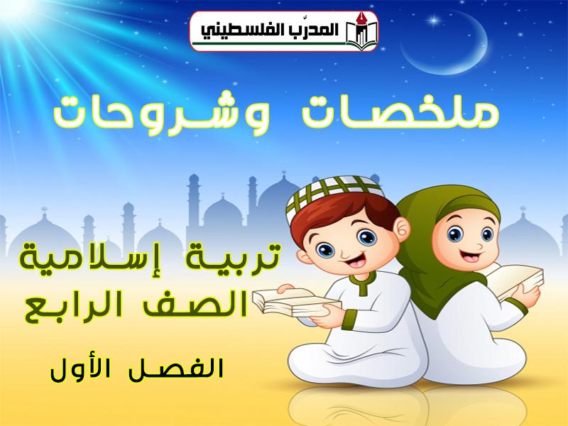 جميع الملخصات والشروحات للتربية الإسلامية الفصل الأول الصف الرابع