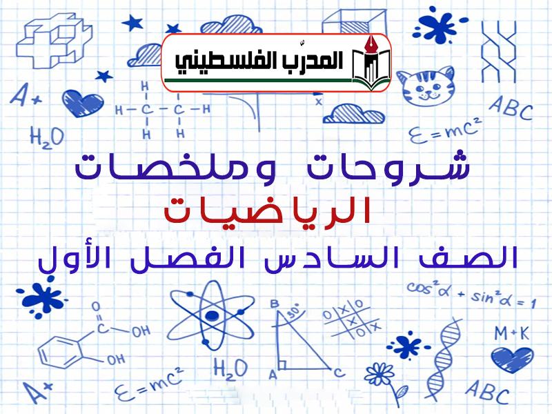 ملخصات وشروحات في الرياضيات للصف الاسدس الفصل الأول