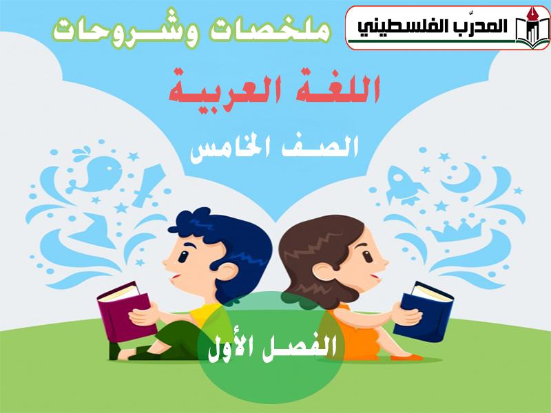 جميع الشروحات والملخصات لمادة اللغة العربية الصف الخامس – الفصل الأول