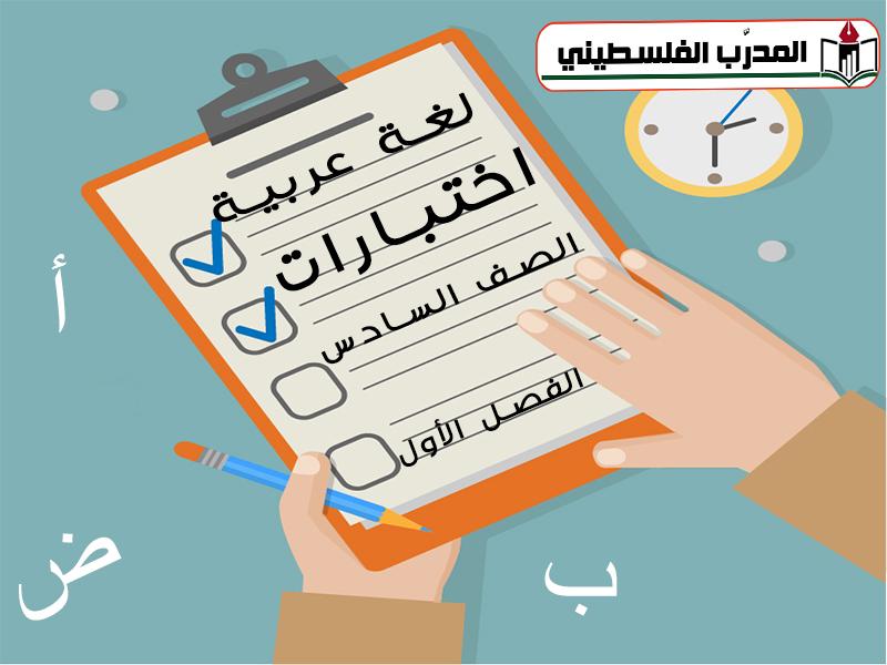 نماذج اختبارات لغة عربية للصف السادس الفصل الأول